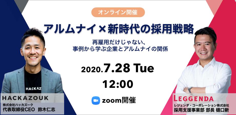 0728イベントバナー.ver3 (1)